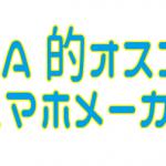 K.A的オススメスマホケースメーカー3社