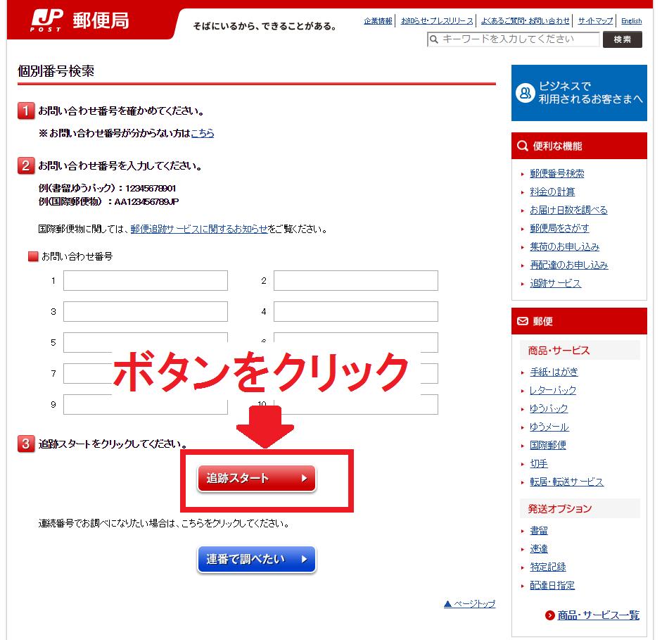 郵便 問い合わせ 郵便 局 国際