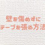 【超必見】壁を痛めずにポスターを飾ったりテープを貼る方法(賃貸でもOK)