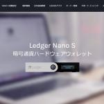 【Ledger Nano S】ビットコインを安全に保存するUSBデバイス