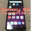 Galaxy S9(SC-02K)にソフトウェアアップデートが来てた