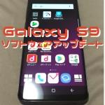 Galaxy S9(SC-02K)にソフトウェアアップデートが来てた【その2】