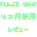 FUJI Wifiを契約して4カ月経ったので現在の感想を書く