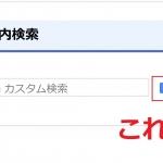 【Wordpress】個人的Googleカスタム検索の表示崩れ修正方法