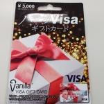 【使い方】バニラVISAプリペイドでクレジット決済する方法