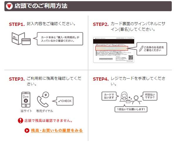 Visa 残高 バニラ 【徹底調査】カードがなくてもプレ垢買えます!コンビニを駆使してプレアカ.JPを使う方法!