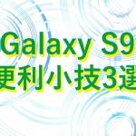 Galaxy S9(SC-02K)の使える便利小技3選