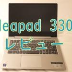 【レビュー】コスパ最強? Lenovo ideapad 330S 購入してみた