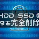 HDDやSSD内のデータを完全に消去する方法