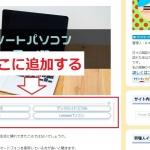 Luxeritas(ルクセリタス)でアイキャッチ下に広告を挿入する方法