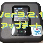 【FS030W】V3.2.1ファームウェアアップデート