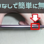 【Galaxy】Bixbyボタンを10秒で無効にする一番簡単な方法