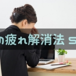 【スマホ・パソコン】目の疲れ(眼精疲労)を取る方法5選