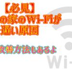 【知らなかった!?】あなたの家のWi-Fiが遅い理由と速くする方法