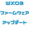 WX03ファームウェア1.4アップデート