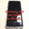 Galaxy S9(SC-02K)を機種変更して2ヶ月経過したので追加レビュー